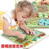 玩具 運筆磁性走珠迷宮農場 B7R046 AIB小舖