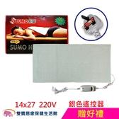 【贈現金卡】SUMO 舒摩 熱敷墊 14x27 220V 電熱毯 濕熱電毯 銀色遙控器