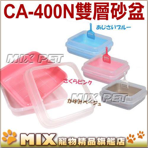 IRIS 雙層貓砂盆 CA-400N