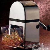 手搖碎冰機商用家用刨冰機手動刨冰器碎冰器碎顆粒創意家居 居樂坊生活館