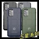 【萌萌噠】三星 Galaxy A32 A52 A72 (5G) 新款護盾鎧甲保護殼 全包防摔 氣囊磨砂軟殼 手機殼 手機套