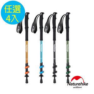 Naturehike 長手把鋁合金三節外鎖登山杖 附杖尖套 4入組綠*2+黑*2
