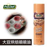 ProChef 澳洲原裝進口噴噴油 煎炒噴烤 一指搞定 - 大豆烘焙噴噴油