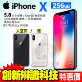 Apple iPhone X 256G 贈滿版玻璃貼 IP67 防水 智慧型手機 台灣原廠全新公司貨 iOS 11 0利率 免運費