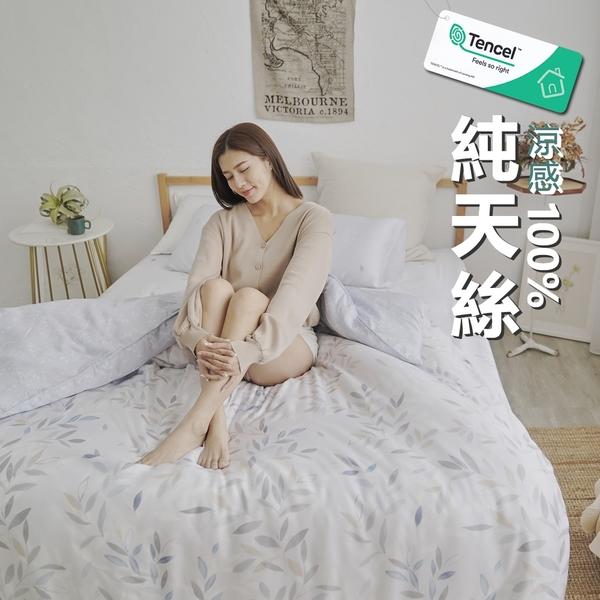 #TCL36#奧地利100%TENCEL涼感純天絲6尺雙人加大床包枕套三件組(不含被套)床單 床套【小日常寢居】