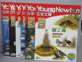 【書寶二手書T1/雜誌期刊_PAB】少年牛頓_80~88期間_共6本合售_園丁鳥等