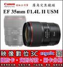 《映像數位》  CANON EF 35mm f1.4L II USM 廣角定焦鏡【台灣佳能公司貨】***