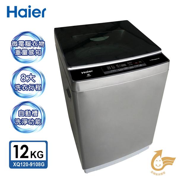 送基本安裝【海爾Haier】12公斤全自動洗衣機(XQ120-9198G)鈦晶灰