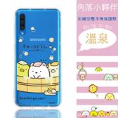 【角落小夥伴】三星 Samsung Galaxy A50/A50s/A30s 防摔氣墊空壓保護手機殼