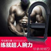 男式腕力器握力器家用健身器材羽毛球訓練器可調腕力器鍛煉手腕 全館免運