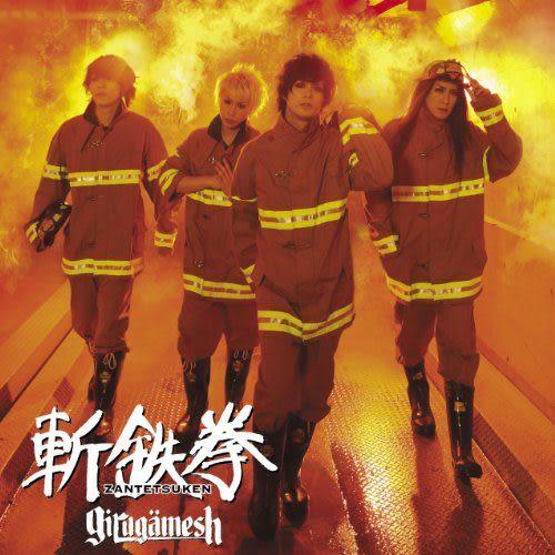 girugamesh 斬鐵拳 CD附DVD girugamesh  Zantetsuken (音樂影片購)