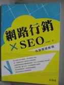 【書寶二手書T4/行銷_POH】網路行銷×SEO-致勝關鍵解碼_林鴻斌