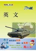 軍事學科招考「百戰不殆」【英文】(2016全新版本,強棒出擊)