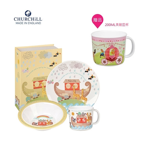 (兒童節買一送一) 英國Churchill Queens- 諾亞方舟兒童美耐皿三件餐具禮盒組