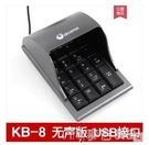數字鍵盤防窺數字鍵盤語音密碼小鍵盤USB數字鍵盤證券銀行收銀款通用有 麥吉良品