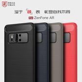 華碩 ZenFone AR ZS571KL 髮絲紋 碳纖維 手機軟殼 矽膠手機殼 磨砂霧面 防撞 拉絲 全包手機殼