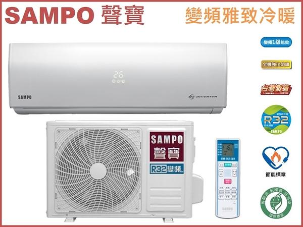 ↙0利率↙SAMPO聲寶8-10坪 1級省電靜音 雅致變頻冷暖分離式冷氣AU-SF50DC/AM-SF50DC【南霸天電器百貨】