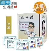 【南紡購物中心】【海夫健康生活館】救世貼 生薑 1大盒(20包送5包 共100片)