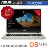 加碼贈★ASUS X507UB-0361C8250U 15.6吋 i5-8250U 2G獨顯 FHD 霧面灰筆電-送4G記憶體+USB充電器(六期零利率)