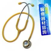 來而康 主治醫師 Spirit 精國聽診器 CK-S601P 雙面聽診器