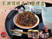 【賣魚的家】澎湖嚴選頂級干貝醬禮盒六盒組 (280G±10%/罐  2罐/盒)◤僅限宅配◢