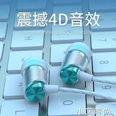 lesste耳機有線入耳式重低音帶麥耳塞適用vivo華為oppo小米安卓男女吃雞游戲 小艾新品