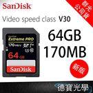 【群光公司貨】 SanDisk Extreme Pro SD SDHC 64GB 170mb 64G 高速記憶卡 終身保固 德寶光學