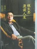 【書寶二手書T7/勵志_LBY】錢文忠漫談人生_錢文忠