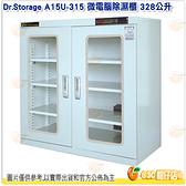 高強 Dr.Storage A15U-315 記錄聯網型微電腦除濕櫃 328公升 15-50%RH 328L 公司貨