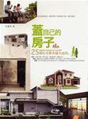 (二手書)蓋自己的房子:25個私宅夢幸福大結局