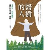 醫樹的人:臺灣第一位女樹醫教你如何看樹、懂樹