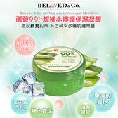 韓國 Beloved & Co. 蘆薈99%超補水修護保濕凝膠 300mL  ◆86小舖◆