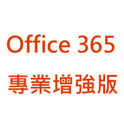 Office 365 專業增強版 (Office 365 Proplus Business Software)