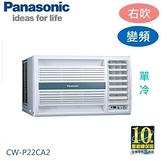 【佳麗寶】-留言享加碼折扣(Panasonic國際牌)3-5坪變頻單冷窗型冷氣 CW-P22CA2 (含標準安裝)