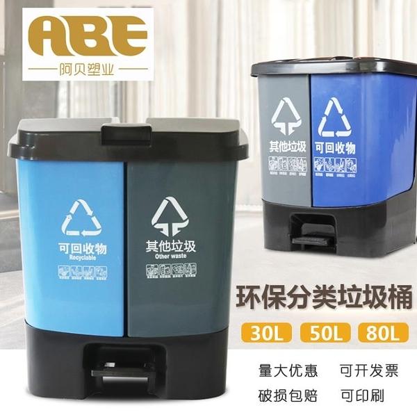 大號塑料腳踏式雙桶分類垃圾桶80可回收20升30L腳踩40戶外50連體 【八折搶購】