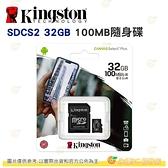 送記憶卡袋 金士頓 Kingston SDCS2 32GB 記憶卡 microSDHC 讀取 100MB 32G C10 U1 A1