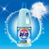 新奇漂白水 1500ml瓶裝