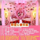 婚房佈置套裝 婚慶用品婚房氣球裝飾紗幔客廳婚禮房間布置浪漫拉花彩帶結婚彩條