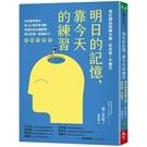 明日的記憶,靠今天的練習:現在開始訓練大腦、防失智、不健忘【暢銷新版】
