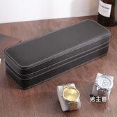 拉鏈便攜手錶盒收納盒皮質高檔首飾收集整理展示簡約錶箱手錶