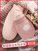 硅膠熱水袋注水暖手寶女迷你毛絨暖宮隨身韓國灌水暖水袋小號可愛【解憂雜貨鋪】