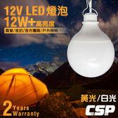 超廣角LED燈泡12V/24V(12W) /夜市用燈泡 LED燈泡 廣告招牌燈具 移動式燈具 直流燈具 LB1210