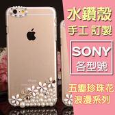 SONY XA2 Ultra XZ2 L2 XA1 Plus XZ1 Compact XZ Premium XA1 Ultra 手機殼 水鑽殼 客製化 訂做 五瓣珍珠花