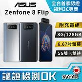 【創宇通訊│福利品】贈好禮! S級9成新上 ASUS Zenfone 8 Flip 8G+128GB (ZS672) 開發票