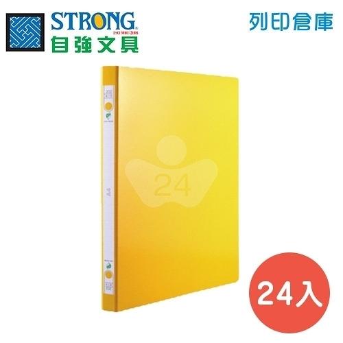 STRONG 自強202環保中間強力夾-黃 24入/箱