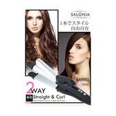 日本 SALONIA SL-002A 32mm 二合一 電捲棒 捲髮器 直髮器 離子夾 銀色