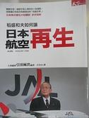 【書寶二手書T1/財經企管_I4W】稻盛和夫如何讓日本航空再生_引頭麻實
