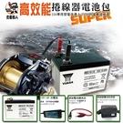 釣魚用電池充電組/YUASA電池組合包 (附背肩包)(REC15-12)