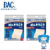 【BAC倍爾康】親水性敷料(XL) 醫療OK蹦 二入組
