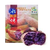 瓜瓜園 冰烤地瓜紫心蕃薯(1000g/盒 ,共4盒)